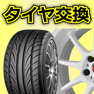 タイヤ交換のイメージ